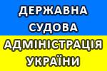 Державна судова адміністрація України