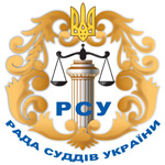 Рада суддів України