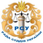 Рада суддів України